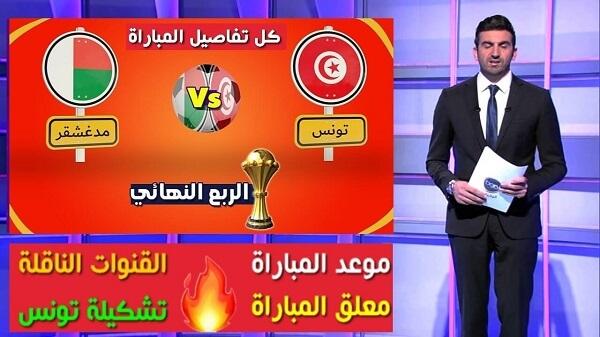 تشكيلة مباراة مدغشقر وتونس المتوقعة اليوم - kooora live