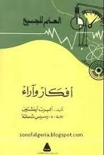 تحميل كتاب أفكار وآراء البرت آينشتاين مترجم إلى اللغة العربية