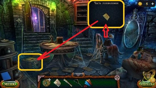 забираем часть головоломки в игре затерянные земли 6 ошибки прошлого