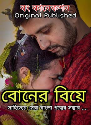 বোনের বিয়ে | Bengali Story | Bangla Golpo