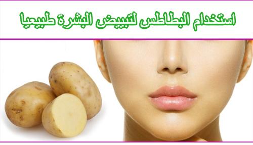 إستخدام البطاطس لتبييض البشرة طبيعيا