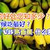 香蕉的好处您知多少?什么时候吃最好?生香蕉vs熟香蕉 什么差别?