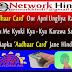 'Aadhaar Card' Our Apni Ungliya Rakhe Kabu Me Kya - Kya Karawa Sakata He 'Aadhaar Card' Jane Hindi Me