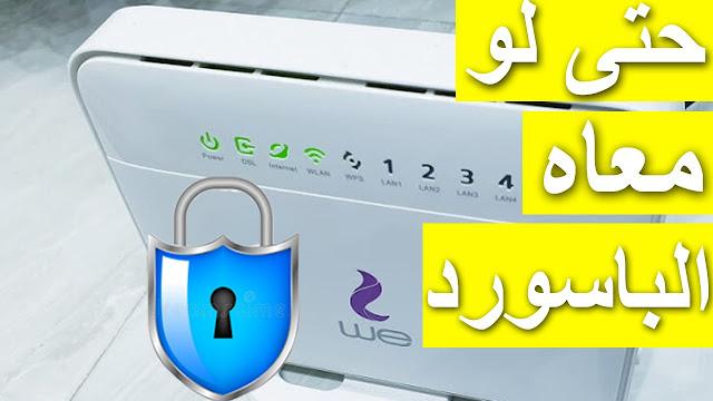 كيفية حماية شبكة الواي فاي من السرقة حتى لو كان يمتلك الباسورد