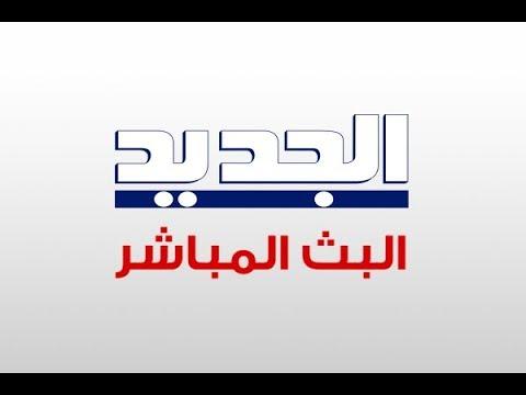 البث المباشر لقناة الجديد / Live Streaming of AL Jadeed TV