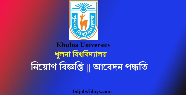 খুলনা বিশ্ববিদ্যালয় নিয়োগ বিজ্ঞপ্তি Khulna University Job Circular