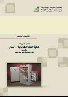 كتاب حماية النظم الكهربائية pdf