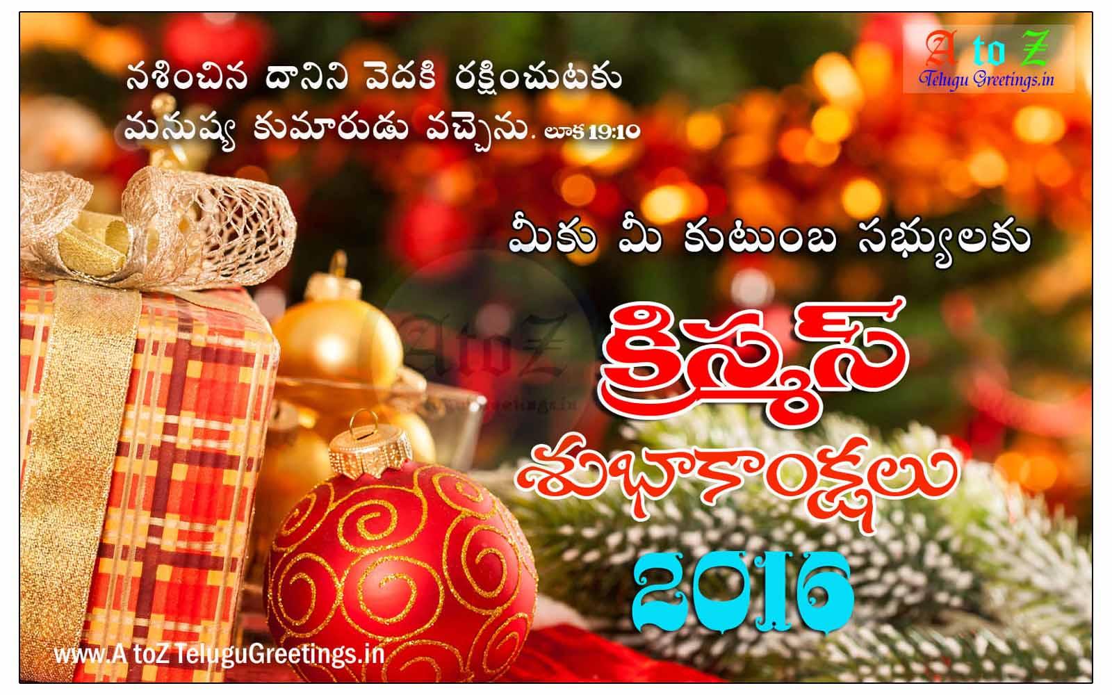 Latest Happy Christmas Telugu Wishes and Quotations