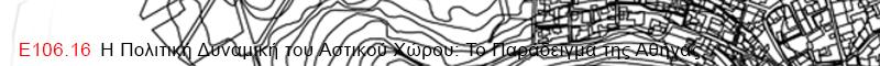 Ε106.16 Η Πολιτική Δυναμική του Αστικού Χώρου: Το παράδειγμα της Αθήνας.