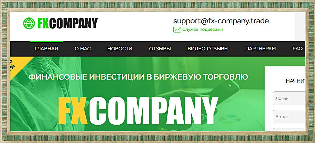 Мошеннический сайт fx-company.trade – Отзывы, развод, платит или лохотрон?