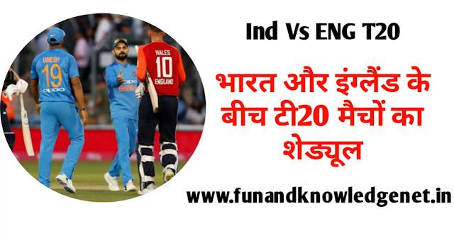 India vs England Ka T20 Match Kab Hai 2021 - इंडिया और इंग्लैंड का टी20 मैच कब है 2021