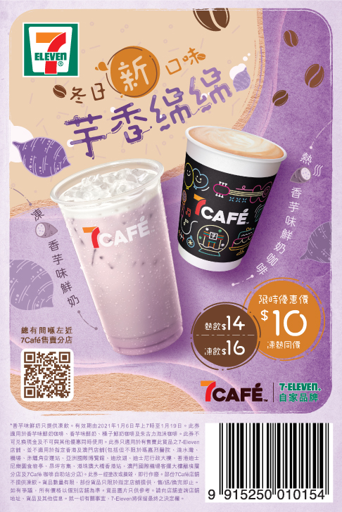 7-Eleven: 7Café $10優惠券 至1月19日
