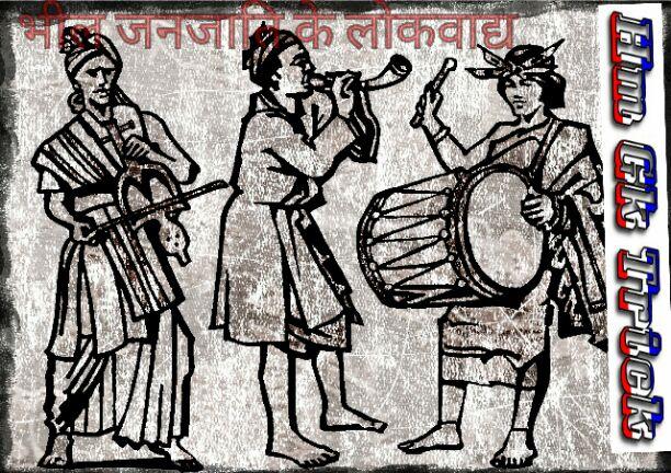 St bhil cast ke folk song