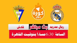 مشاهدة مباراة ريال مدريد وقادش بث مباشر اليوم 17-10-2020 في الدوري الاسباني