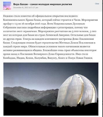 Публикация в ВК о предстоящей церемонии открытия храма бахаи в Чили