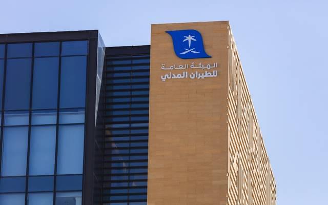 وظائف الهيئة العامة للطيران المدني السعودي 1442