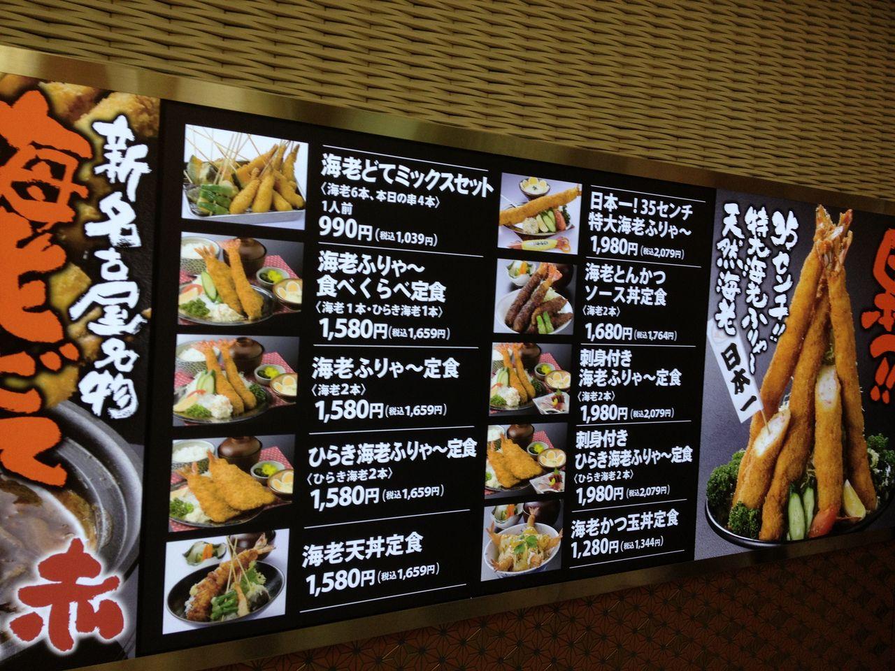 林公子生活遊記: 日本第一!35CM超長珍寶級炸蝦定食!名古屋人氣美食 海老どて食堂