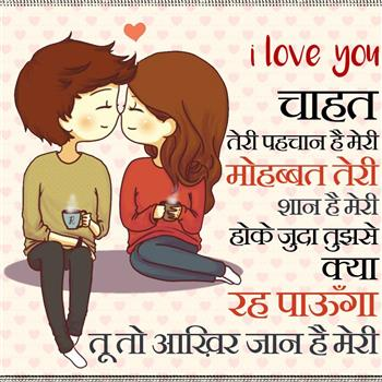 Love-Shayari-SMS-Messages-in-Hindi-for-girlfriend