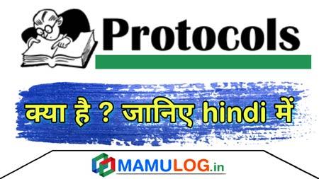 Protocol kya hai in hindi
