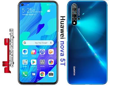 مواصفات هواوي نوفا Huawei nova 5T مواصفات و سعر موبايل هواوي نوفا Huawei nova 5T - هاتف/جوال/تليفون هواوي نوفا  Huawei nova 5T - الامكانيات/الشاشه/الكاميرات هواوي نوفا Huawei nova 5T - البطاريه/المميزات هواوي نوفا Huawei nova 5T مواصفات هواوى نوفا 5 تى