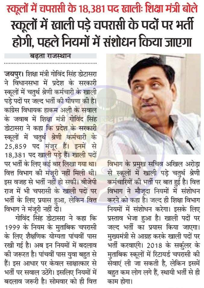 Rajasthan School Peon Vacancy 2021 राजस्थान के स्कूलों में चपरासी के 18000+ पदों पर होगी भर्ती जल्द जारी होगा नोटिफिकेशन