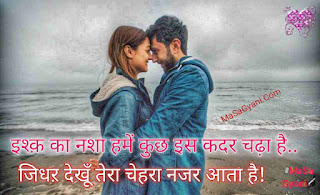 superhit romantic shayari