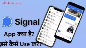 Signal App क्या है और इसे कैसे यूज़ करे 2021 में