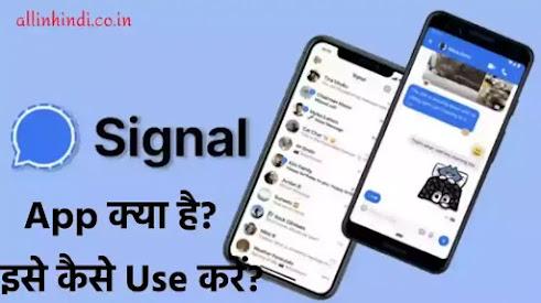 Signal App Kya Hai Aur Kaise Use Kare