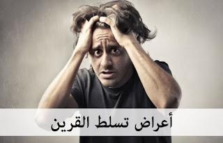 أعراض تسلط القرين