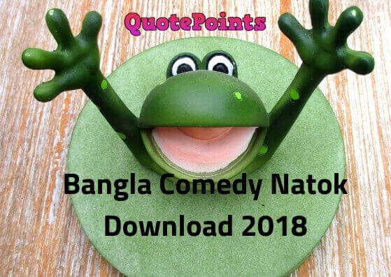 Bangla Comedy Natok 2018 Download | Bangla Funny Natok