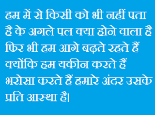 vishvas quotes in hindi