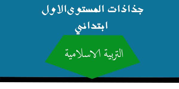جذاذات مادة التربية الاسلامية المستوى الاول