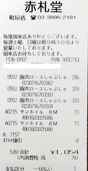 赤札堂 町屋店 2019/9/27 のレシート