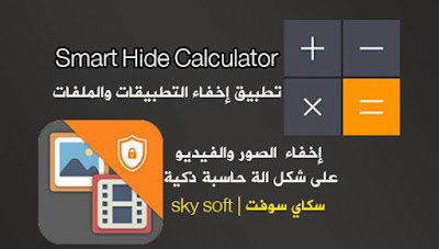 تطبيق Smart Hide Calculator