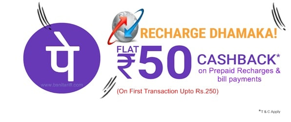 Get Rs.50 cashback with Phonepe recharges and bill payments