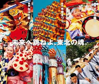 Tohoku Rokkon Festival 2016 平成28年東北六魂祭