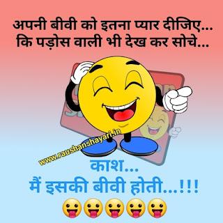 Hindi jokes :- Funny jokes in hindi, WhatsApp status jokes image, raushansahyari