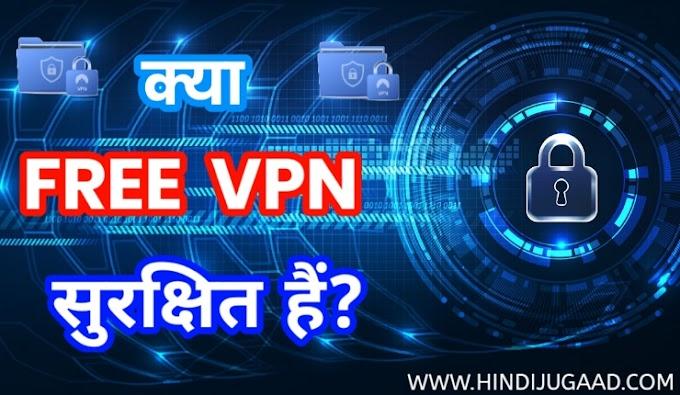 क्या Free VPN सुरक्षित हैं? (Free VPN)
