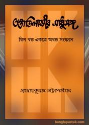 তন্ত্রাভিলাষীর সাধুসঙ্গ- প্রমোদকুমার চট্টোপাধ্যায়