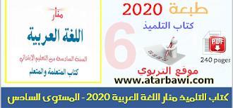 كتاب التلميذ منار اللغة العربية 2020 - المستوى السادس ابتدائي