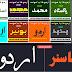 Kinemaster Urdu App 2021|Custom Urdu Fonts In Kinemaster|Kinemaster with Urdu fonts 2021|Jhlaa Tech
