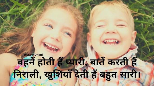 Sister Sister Quotes In Hindi