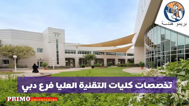 تخصصات كليات التقنية العليا دبي للطلبة والطالبات والتخصصات المتاحة بكل كلية