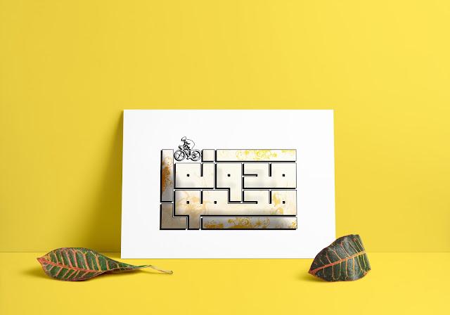 إسم (مدونة محمود) من تصميمي بالخط الكوفي المربع