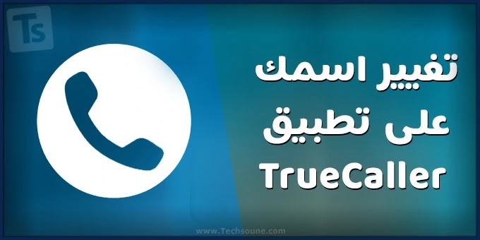 تغيير اسمي truecaller
