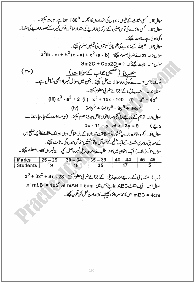 10th-mathematics-urdu-five-year-paper-2016