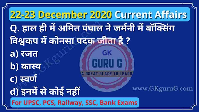 22-23 December 2020 Current affairs in Hindi