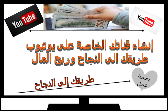 شرح كيفية انشاء قناة على اليوتيوب -تعلم انشاء قناة على اليوتيوب والربح منها