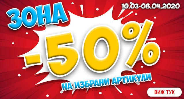ХИПО ТОП НАМАЛЕНИЯ -50%