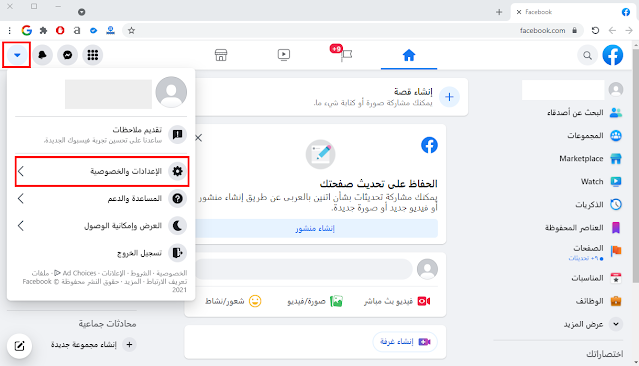 شرح طريقة إخفاء عدد الاعجابات والتفاعلات في الفيسبوك